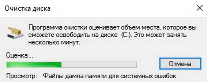 skanirovanie-diska-windows-10.jpg