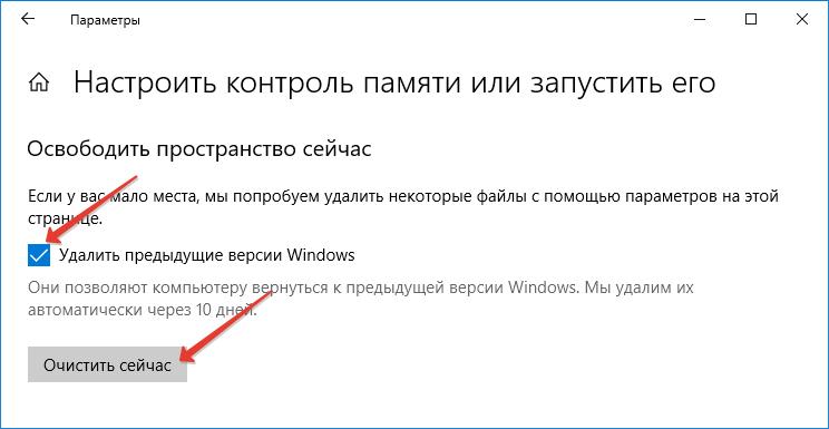 Udalit-predydushhie-versii-Windows.png