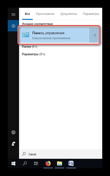 Vyzvat-panel-upravleniya-dlya-resheniya-problemy-s-otklyuchayushhimsya-Wi-Fi-na-Windows-10.png