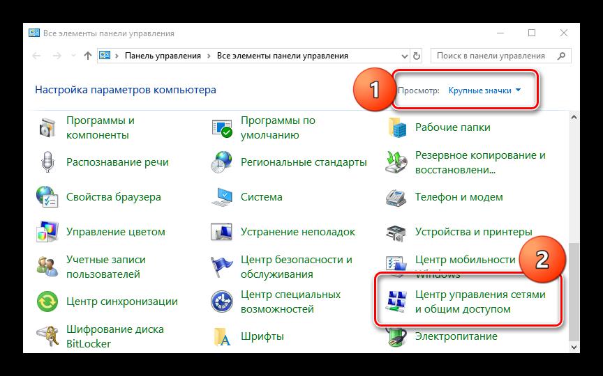 Otkryt-upravlenie-setyami-dlya-resheniya-problemy-s-otklyuchayushhimsya-Wi-Fi-na-Windows-10.png