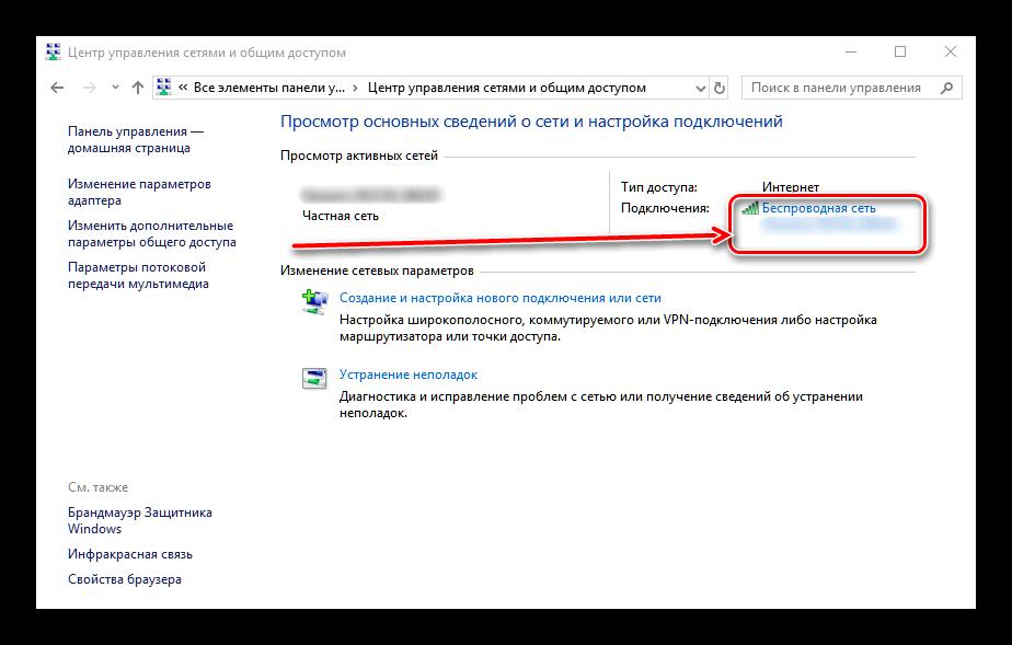 Otkryt-parametry-interneta-dlya-resheniya-problemy-s-otklyuchayushhimsya-Wi-Fi-na-Windows-10.png