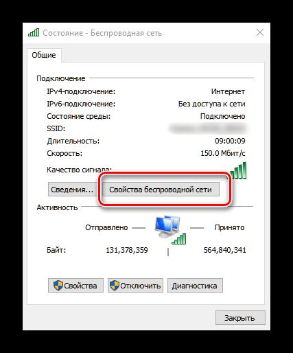 Svojstva-besprovodnoj-seti-dlya-resheniya-problemy-s-otklyuchayushhimsya-Wi-Fi-na-Windows-10.png