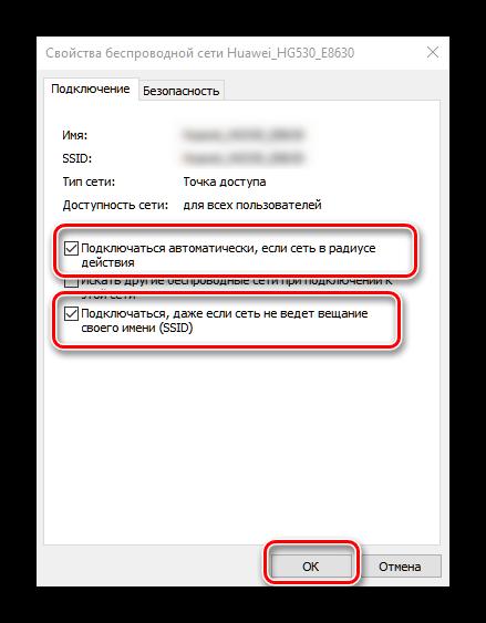 Vklyuchit-dopolnitelnye-parametry-podklyucheniya-dlya-resheniya-problemy-s-otklyuchayushhimsya-Wi-Fi-na-Windows-10.png