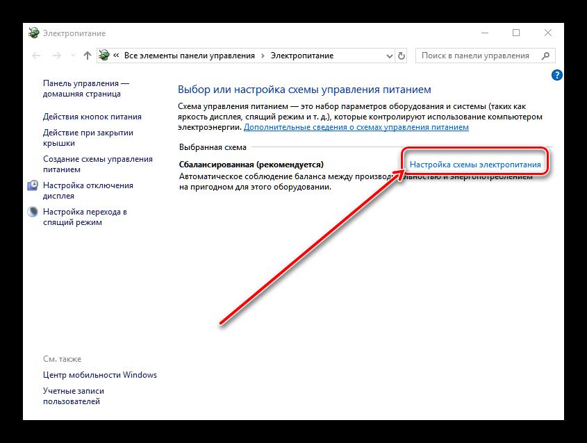 Vyzvat-nastrojki-elektropitaniya-dlya-resheniya-problemy-s-otklyuchayushhimsya-Wi-Fi-na-Windows-10.png