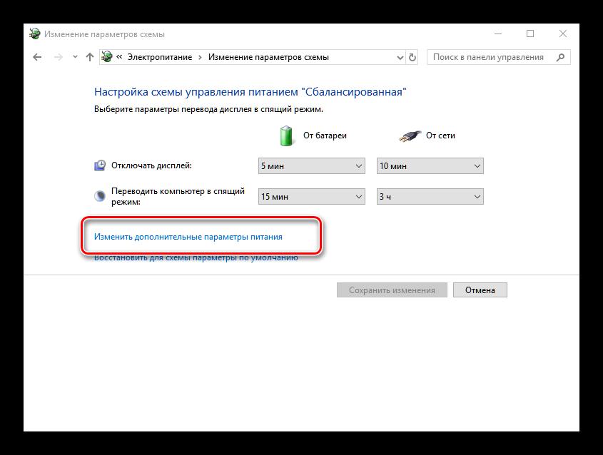 Izmenit-dopolnitelnye-parametry-pitaniya-dlya-resheniya-problemy-s-otklyuchayushhimsya-Wi-Fi-na-Windows-10.png
