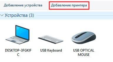 6-printer-to-pc.jpg