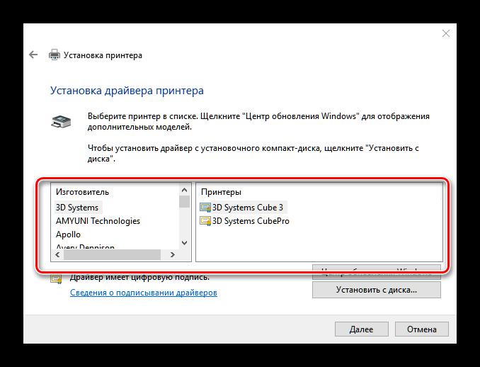 Installyatsiya-drayverov-dlya-ruchnoy-ustanovki-printera-na-Windows-10.png