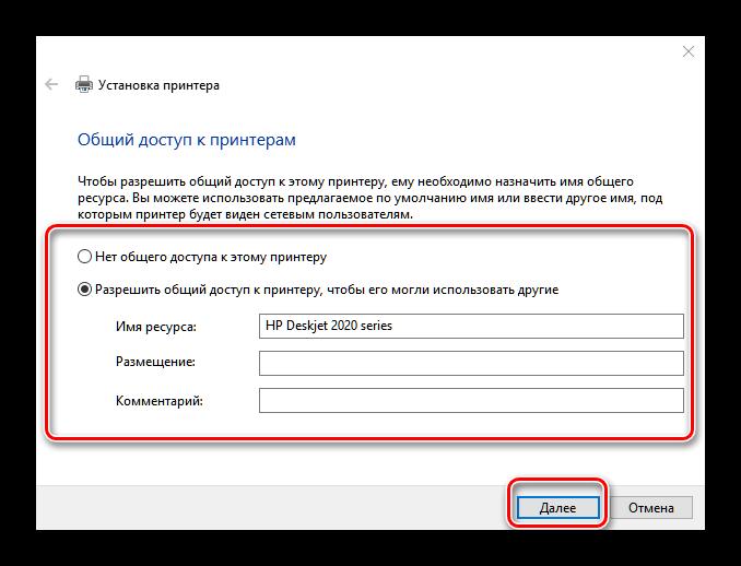 Nastroyka-obshhego-dostupa-dlya-ruchnoy-ustanovki-printera-na-Windows-10.png