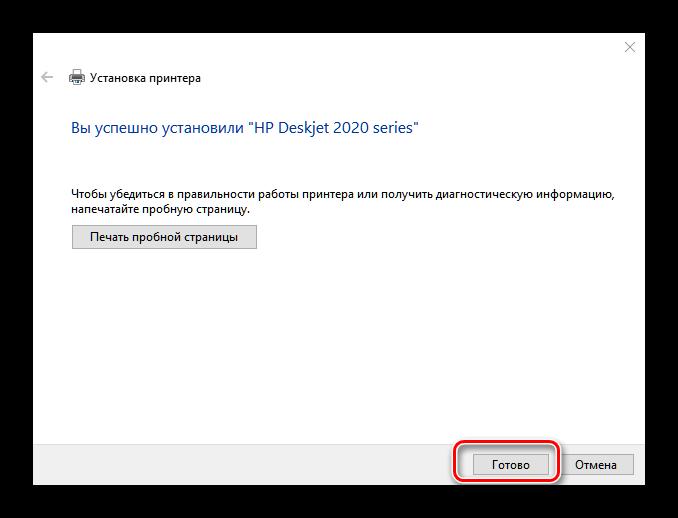 Ustanovlennyiy-printer-na-Windows-10.png