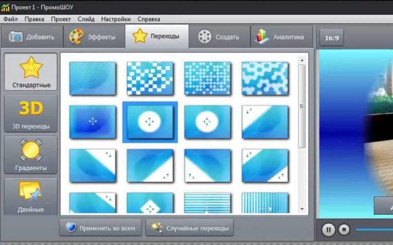 programmy-dlya-prezentatsij-PromoSHOU-765x478.jpg