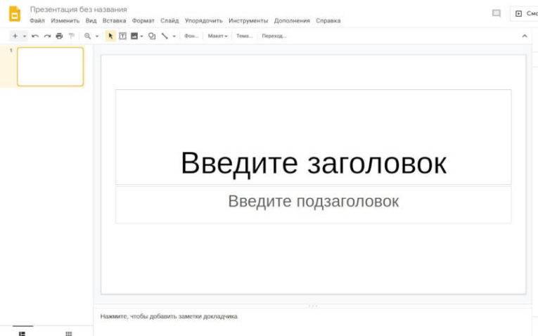 programmy-dlya-prezentatsij-Google-Prezentatsii-765x478.jpg
