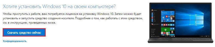 01-ofitsialnaya-utilita-dlya-skachivaniya-Windows-10.jpg