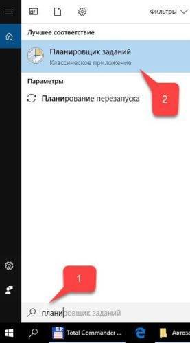 открываем планировщик заданий windows 10
