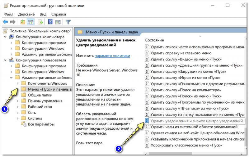 Konfiguratsiya-polzovatelya-administrativnyie-shablonyi-800x506.png