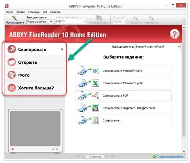 Glavnoe-menyu-ABBYY-FineReader-min.jpg