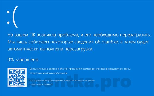 0xc000021a-error-blue-screen.png
