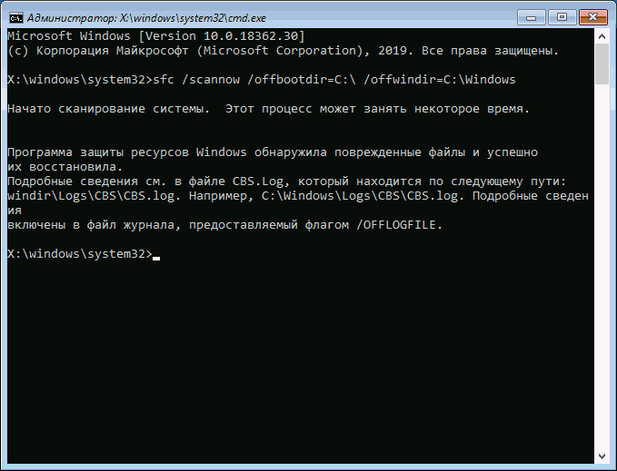 sfc-scannow-recovery-console-windows-10.png