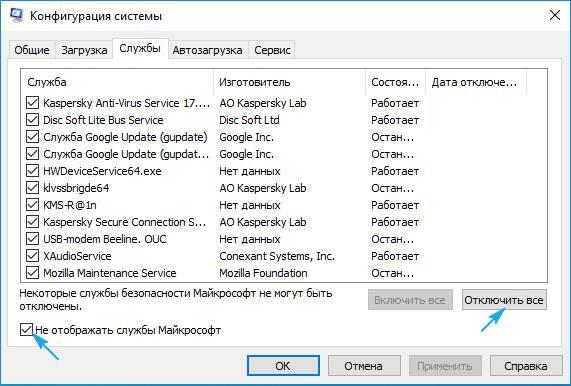 Otklyuchenie-sluzhb-v-konfiguratsii-sistemy.jpg