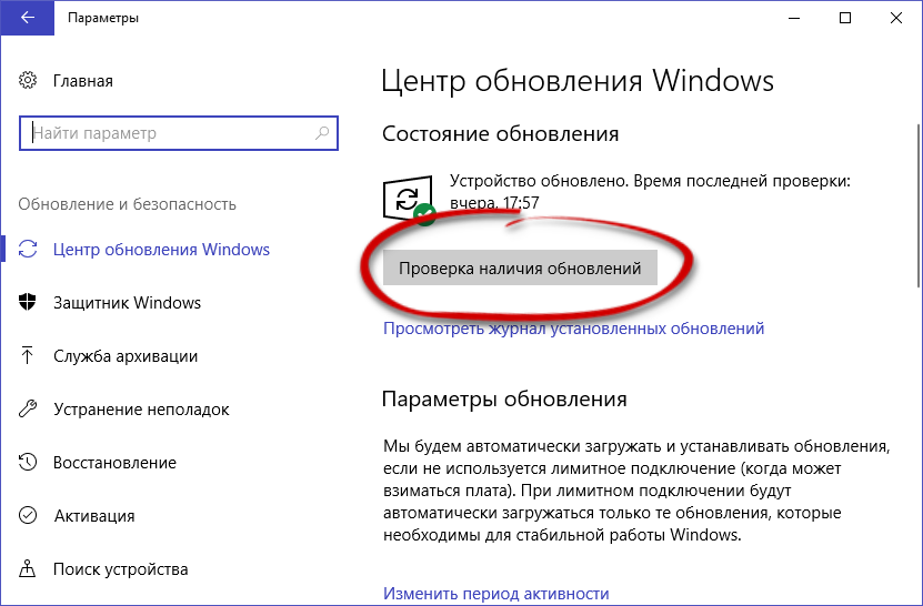 V-razdele-Centr-obnovlenija-Windows-nazhimaem-Proverka-nalichija-obnovlenij-.png