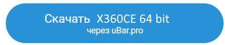 x360ce64bit.png