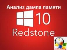 windows-10-Redstone.jpg