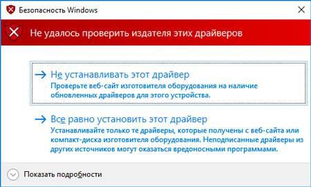 ustanovka-drajverov-na-windows-106.jpg