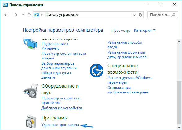 remove-software-control-panel-windows-10.png
