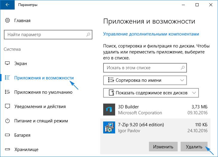 Udalenie-programm-vo-vkladke-prilozheniya-i-vozmozhnosti.png