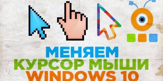 Kak-pomenyat-kursor-myshi-na-Windows-10-660x330.jpg