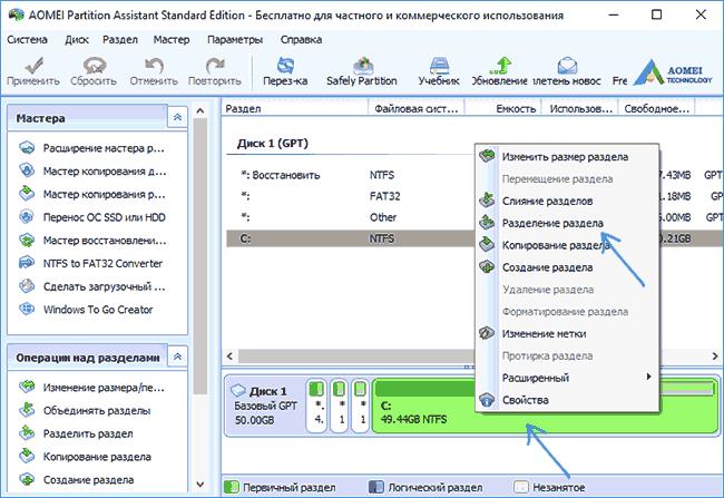 create-d-drive-aomei-partition-assistant-standard.png