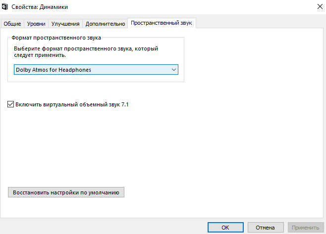 Kak-vklyuchit-obemnyj-zvuk-v-Windows-10.png