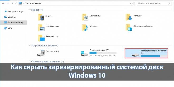 Kak-skryt-zarezervirovannyj-sistemoj-disk-Windows-10-660x330.png