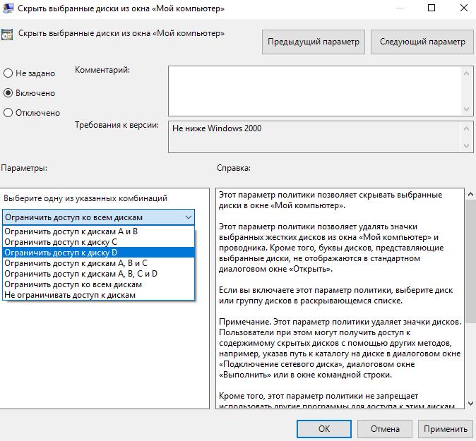 Kak-skryt-razdel-zhestkogo-diska-v-Windows-10.png