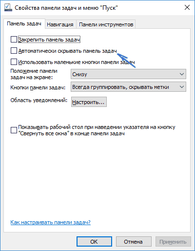 Параметры панели задач Windows 10