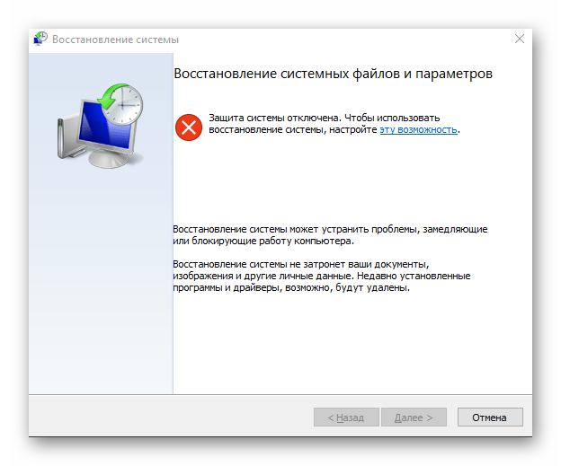 vosstanovlenie-sistemy-windows-10.png