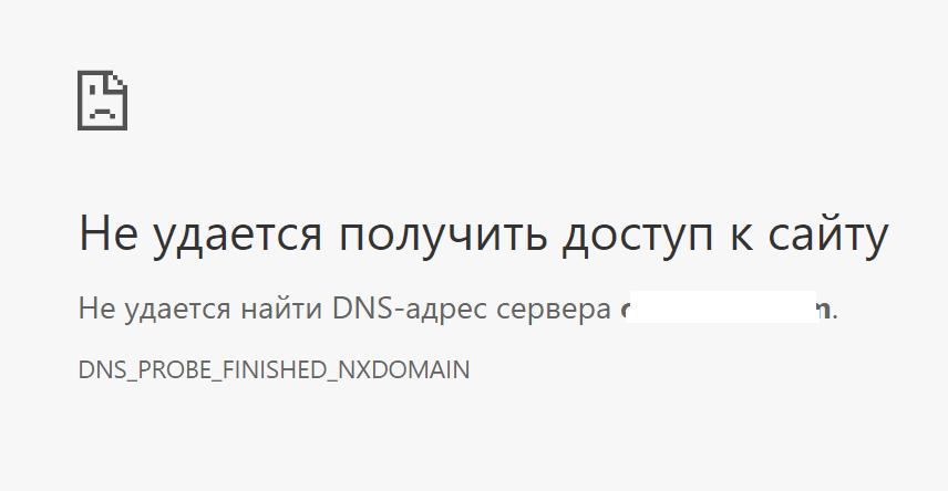 ne-udaetsya-poluchit-dostup-k-sajtu-ne-udaetsya-naj.png