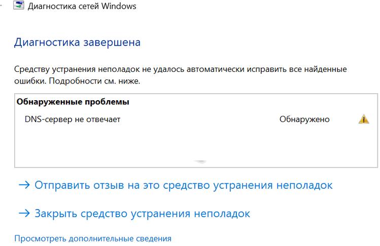 dns-server-ne-otvechaet-windows-10.png
