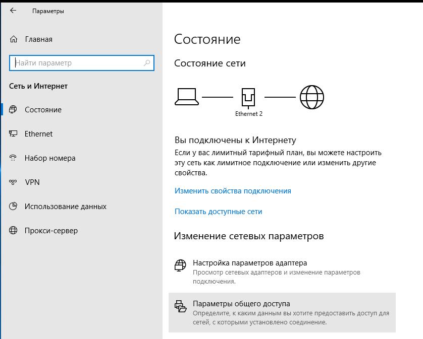 nastrojka-parametra-adaptera-v-windows-10.png