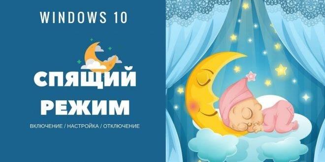 Kak-vklyuchit-spyashhij-rezhim-v-Windows-10-660x330.jpg