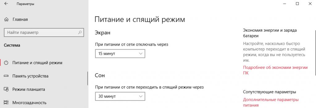 Kak-vklyuchit-spyashhij-rezhim-v-Windows-10-1024x351.png