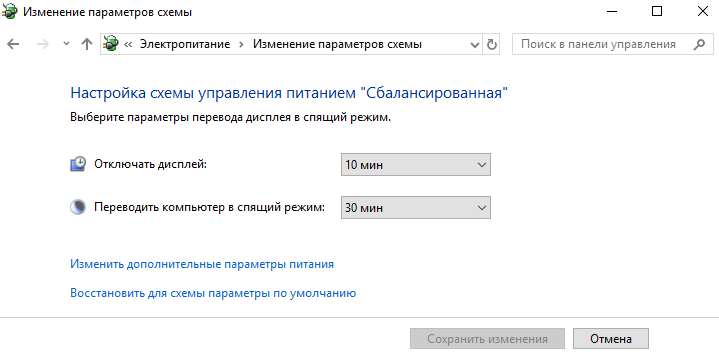 Kak-nastroit-spyashhij-rezhim-v-Windows-10.png