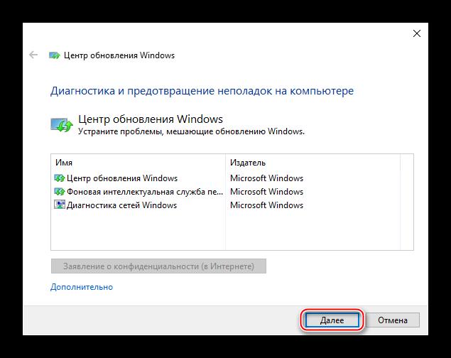 zapusk-sredstva-ustraneniya-nepoladok-pri-obnovlenii-windows-1.png