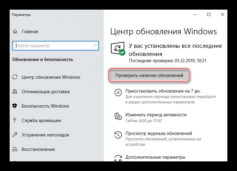 proverka-nalichiya-obnovlenij-windows-10.png
