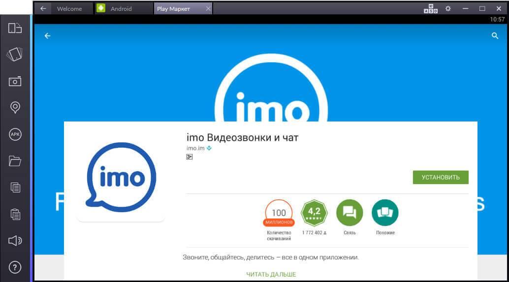 imo-dlya-windows-10-1.jpg