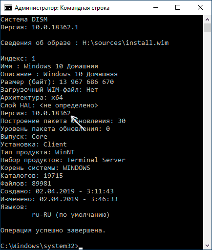 windows-10-iso-build-number-dism.png
