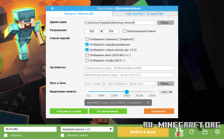 1533217911_tlauncher-2.4-settings-new.png