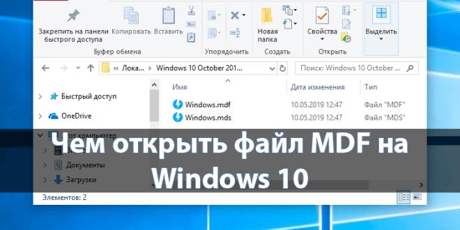 CHem-otkryt-fajl-MDF-na-Windows-10-660x330.png