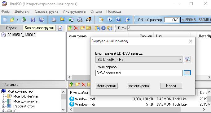 kak-montirovat-obraz-diska-v-ultraiso.png