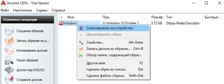 Kak-otkryt-MDF-i-MDS-fajl-v-Windows-10.png