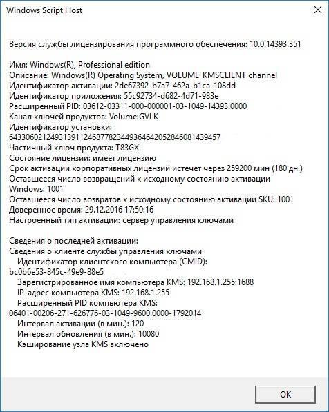 Windows-10-Script-Host.jpg